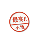 大人のはんこ(小池さん用)(個別スタンプ:29)