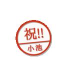 大人のはんこ(小池さん用)(個別スタンプ:30)