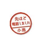 大人のはんこ(小池さん用)(個別スタンプ:35)