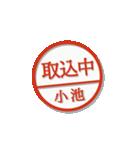 大人のはんこ(小池さん用)(個別スタンプ:37)