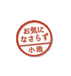 大人のはんこ(小池さん用)(個別スタンプ:39)