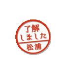 大人のはんこ(松浦さん用)(個別スタンプ:1)