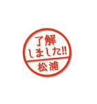 大人のはんこ(松浦さん用)(個別スタンプ:2)