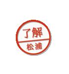 大人のはんこ(松浦さん用)(個別スタンプ:3)