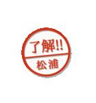 大人のはんこ(松浦さん用)(個別スタンプ:4)