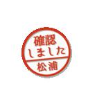 大人のはんこ(松浦さん用)(個別スタンプ:5)