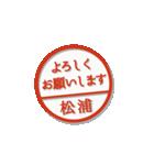 大人のはんこ(松浦さん用)(個別スタンプ:7)