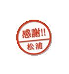 大人のはんこ(松浦さん用)(個別スタンプ:9)