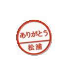 大人のはんこ(松浦さん用)(個別スタンプ:10)