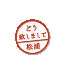 大人のはんこ(松浦さん用)(個別スタンプ:12)