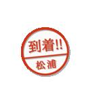 大人のはんこ(松浦さん用)(個別スタンプ:13)