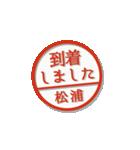 大人のはんこ(松浦さん用)(個別スタンプ:14)