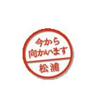 大人のはんこ(松浦さん用)(個別スタンプ:15)