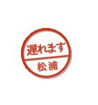 大人のはんこ(松浦さん用)(個別スタンプ:16)