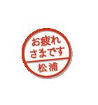 大人のはんこ(松浦さん用)(個別スタンプ:17)