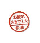 大人のはんこ(松浦さん用)(個別スタンプ:18)