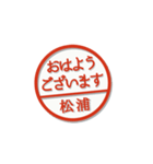 大人のはんこ(松浦さん用)(個別スタンプ:19)