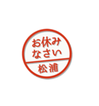 大人のはんこ(松浦さん用)(個別スタンプ:20)