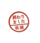 大人のはんこ(松浦さん用)(個別スタンプ:21)