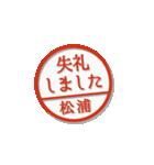 大人のはんこ(松浦さん用)(個別スタンプ:22)