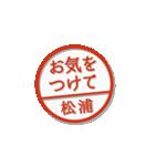 大人のはんこ(松浦さん用)(個別スタンプ:24)
