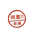 大人のはんこ(松浦さん用)(個別スタンプ:25)
