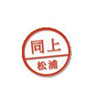 大人のはんこ(松浦さん用)(個別スタンプ:26)