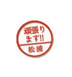 大人のはんこ(松浦さん用)(個別スタンプ:28)