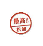 大人のはんこ(松浦さん用)(個別スタンプ:29)