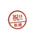 大人のはんこ(松浦さん用)(個別スタンプ:30)