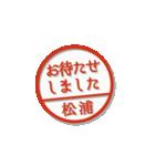 大人のはんこ(松浦さん用)(個別スタンプ:31)