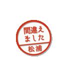 大人のはんこ(松浦さん用)(個別スタンプ:32)