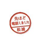大人のはんこ(松浦さん用)(個別スタンプ:35)