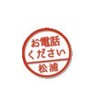 大人のはんこ(松浦さん用)(個別スタンプ:36)