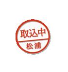 大人のはんこ(松浦さん用)(個別スタンプ:37)