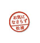 大人のはんこ(松浦さん用)(個別スタンプ:39)