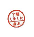 大人のはんこ(森本さん用)(個別スタンプ:1)