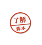 大人のはんこ(森本さん用)(個別スタンプ:3)