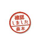 大人のはんこ(森本さん用)(個別スタンプ:5)