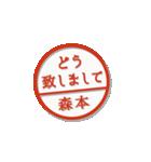 大人のはんこ(森本さん用)(個別スタンプ:12)