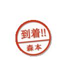 大人のはんこ(森本さん用)(個別スタンプ:13)