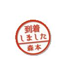 大人のはんこ(森本さん用)(個別スタンプ:14)