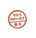 大人のはんこ(森本さん用)(個別スタンプ:15)