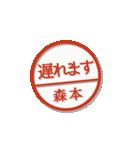 大人のはんこ(森本さん用)(個別スタンプ:16)