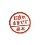 大人のはんこ(森本さん用)(個別スタンプ:17)