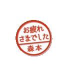 大人のはんこ(森本さん用)(個別スタンプ:18)