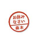 大人のはんこ(森本さん用)(個別スタンプ:20)