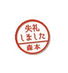 大人のはんこ(森本さん用)(個別スタンプ:22)