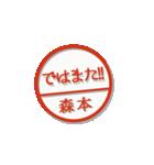 大人のはんこ(森本さん用)(個別スタンプ:23)