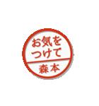 大人のはんこ(森本さん用)(個別スタンプ:24)